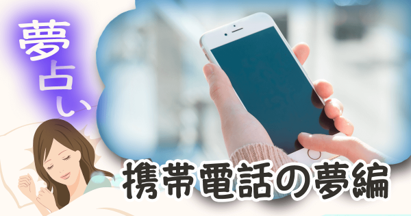 【予定のド忘れに注意!】携帯電話・スマホにまつわる夢占い12パターン