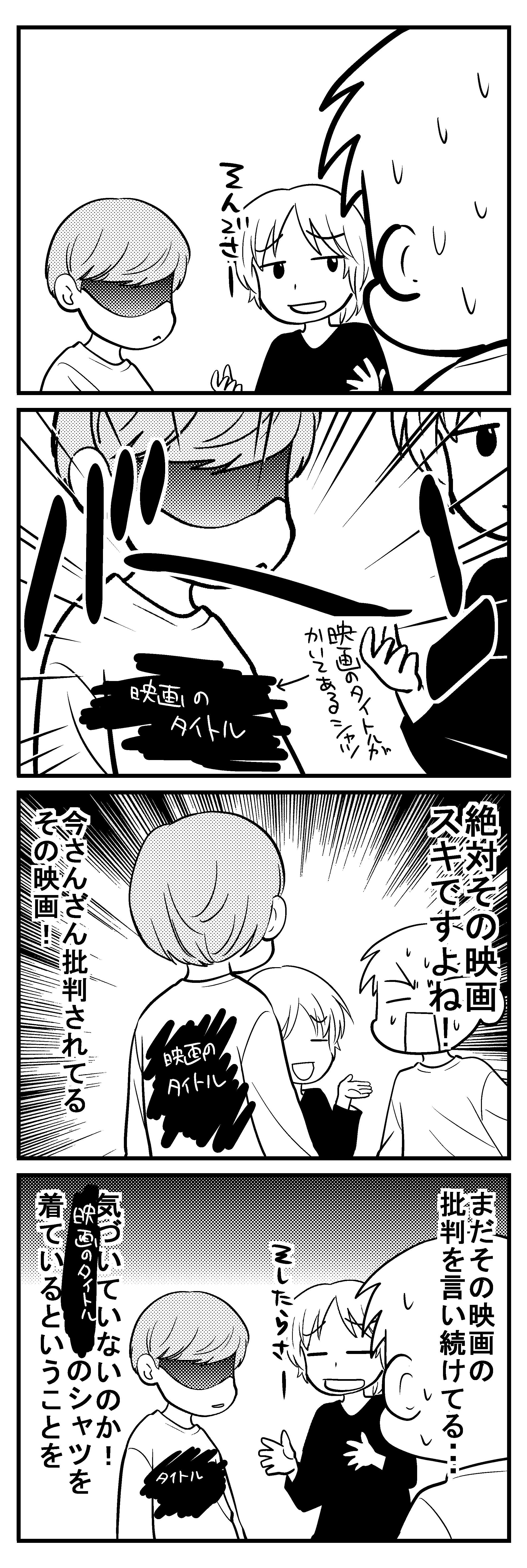 深読みくん42-2