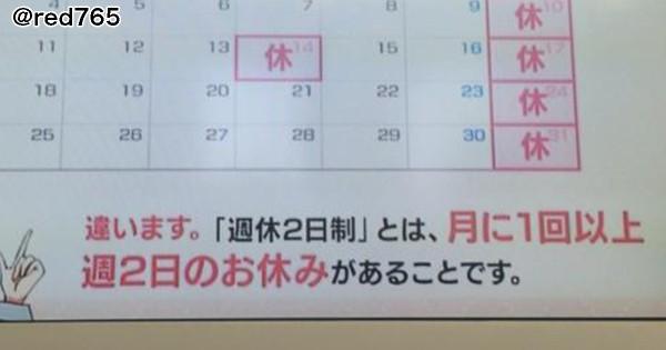 【週休2日≠毎週2日の休み】意地でも知りたくなかった豆知識13選