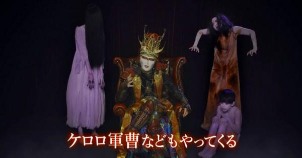 『貞子vs伽椰子』の主題歌は聖飢魔II!デーモン閣下とバケモノ3人のコラボに爆笑
