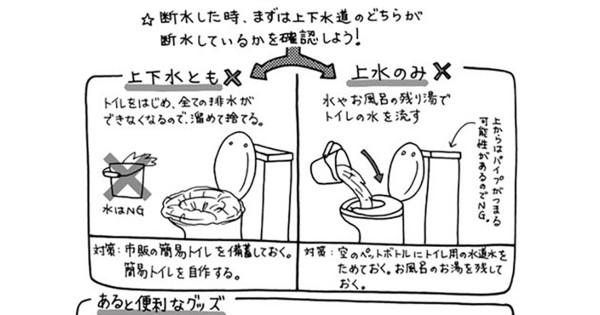 【30秒で作れる】断水時に知っておきたいトイレの対処法