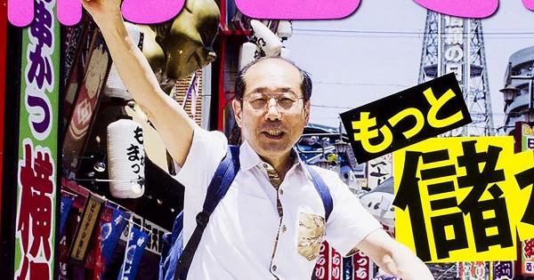 「月9」福山雅治に圧勝!『月曜から夜ふかし』の視聴率男 株主優待の桐谷さんとは?