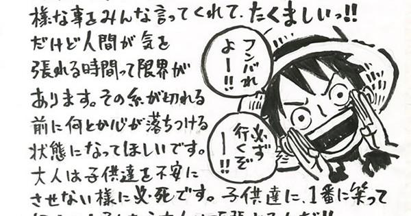熊本出身「ワンピース」尾田栄一郎が被災地に直筆メッセージ「どうかフンバって!」