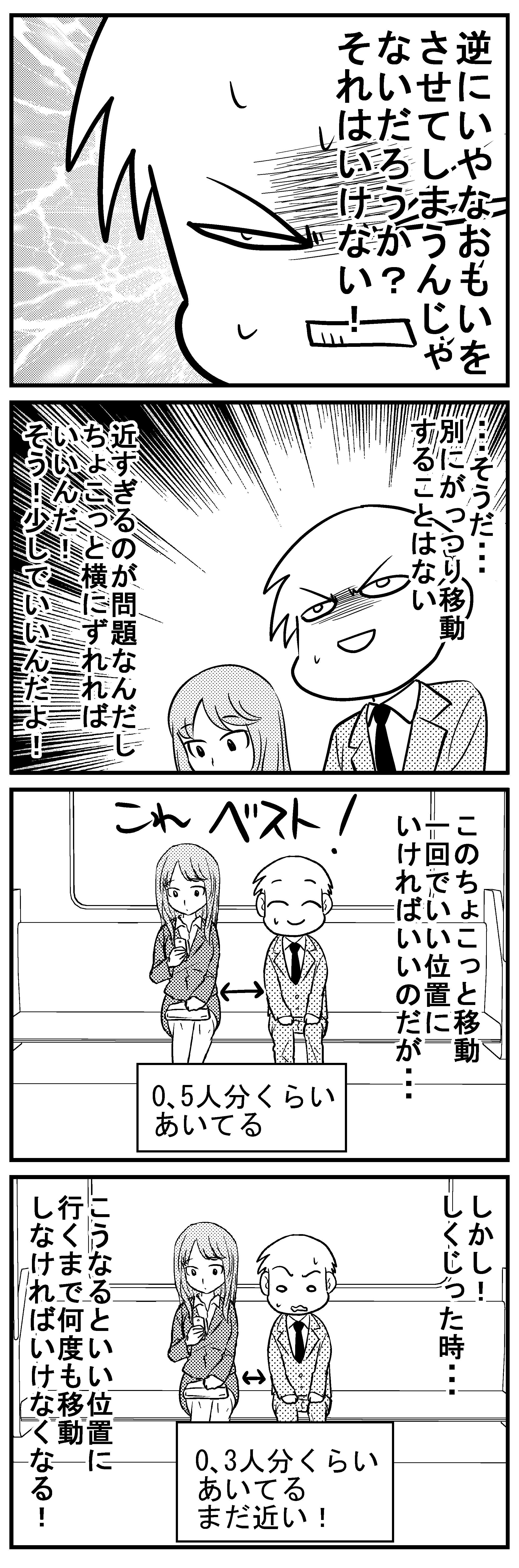 深読みくん49-3 (1)