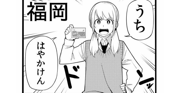 あなたはどれ使ってる?福岡ICカード「はやかけん」にのインパクトがヤバい