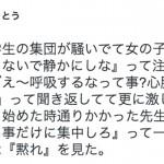 【うんとかすんとか言え!→すんっ】先生と生徒の爆笑エピソード10選