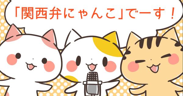 【どーもーこんにちは!】関西弁にゃんこ 第1弾
