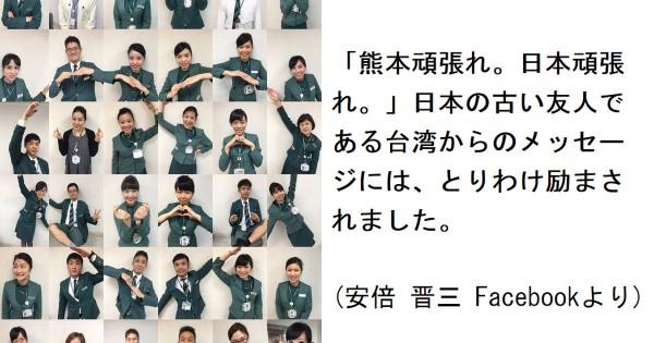 【台湾ありがとう】熊本地震に対する台湾からのメッセージに日本人号泣