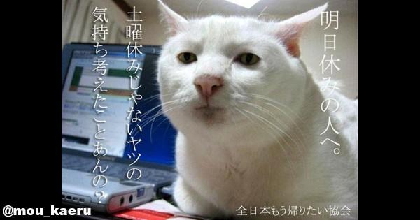 GWも休みじゃないあなたへ!「全日本もう帰りたい協会」が休日出勤組の心に響く