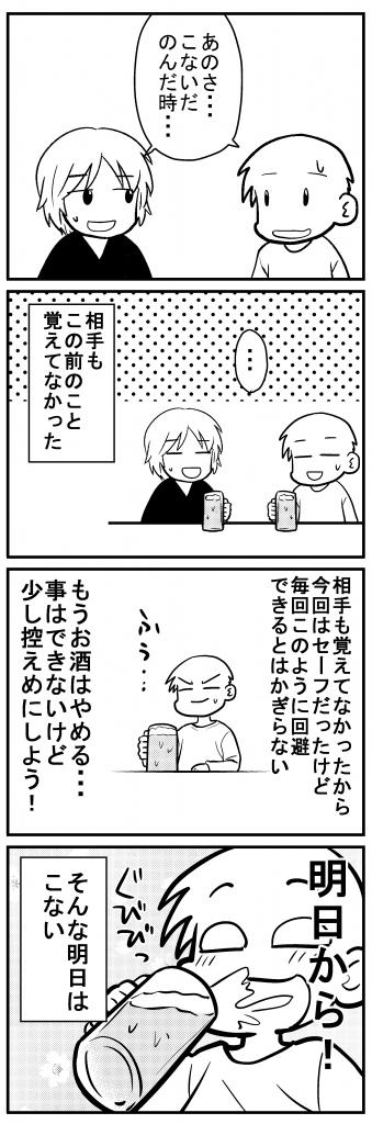 深読みくん47-4