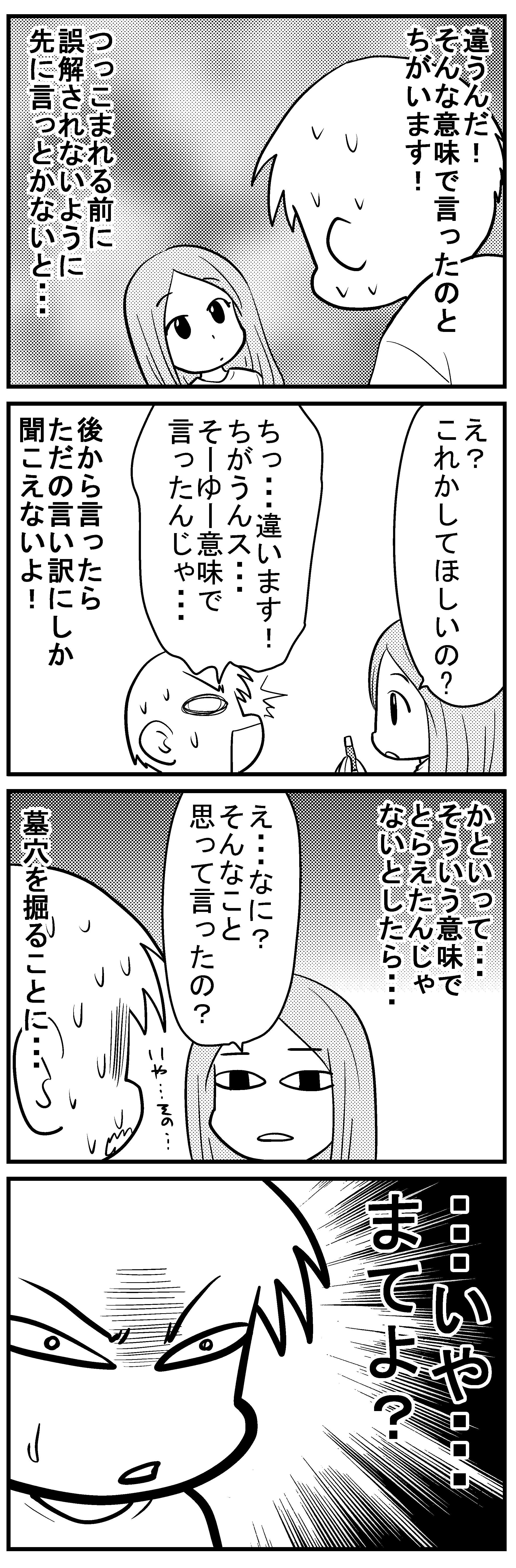 深読みくん46-3
