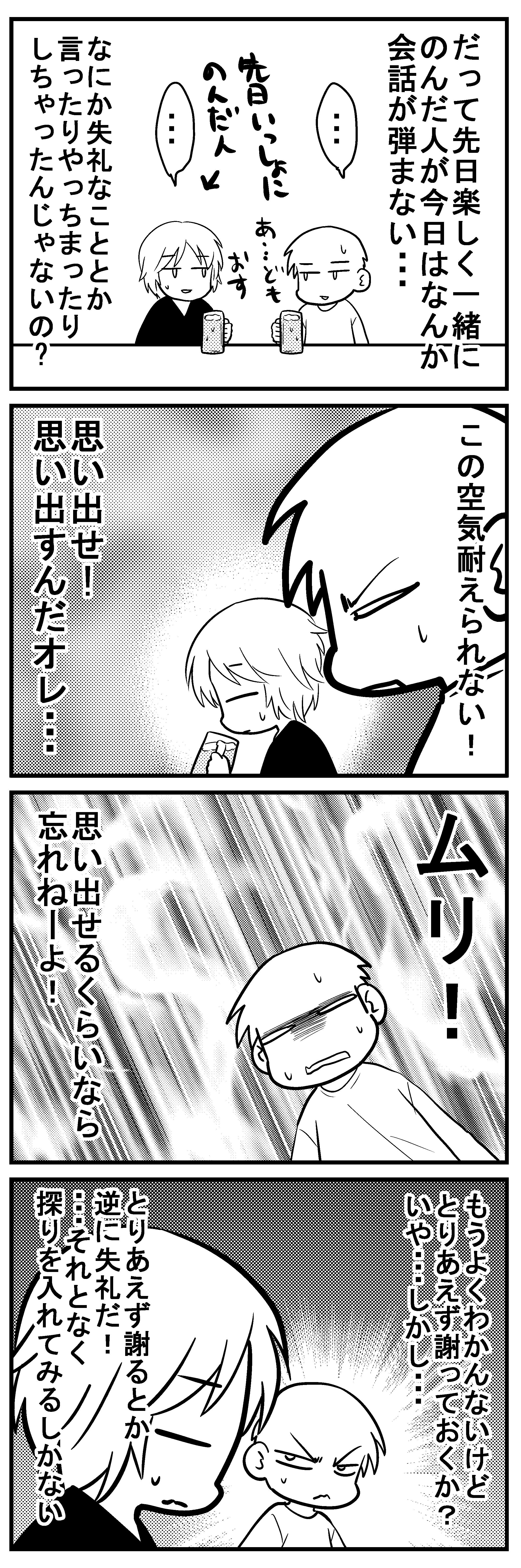 深読みくん47-3