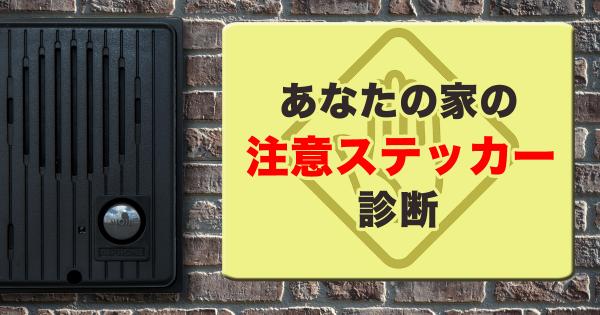 【○○注意!!】あなたの家の注意ステッカー診断