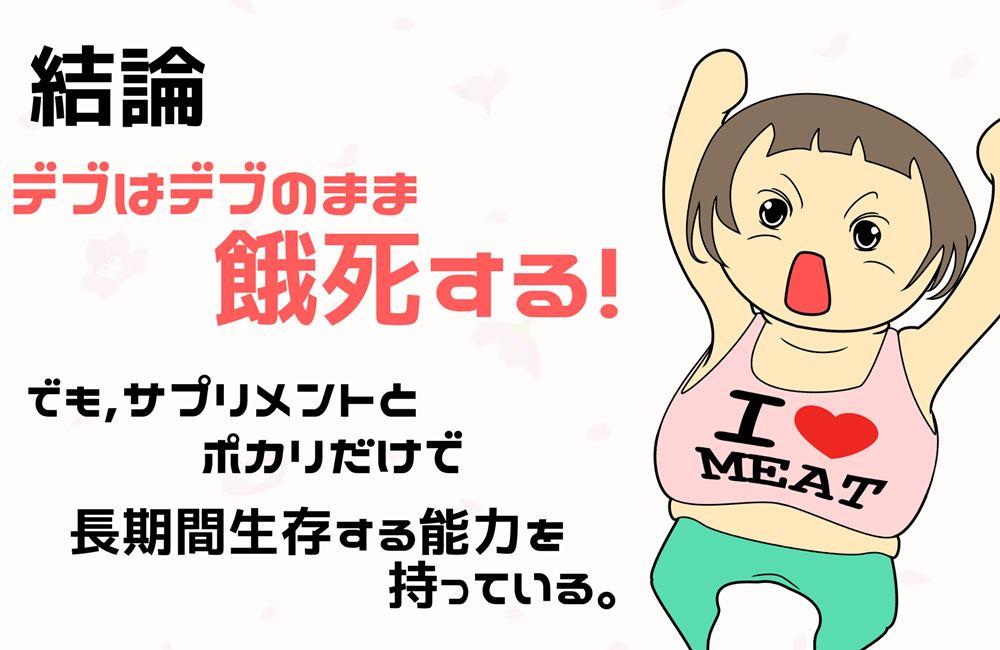ぽっちゃり05_R