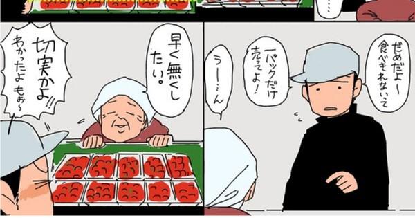 【田舎ではあるある?】イチゴおばあちゃんの素直すぎる本音に吹きだす