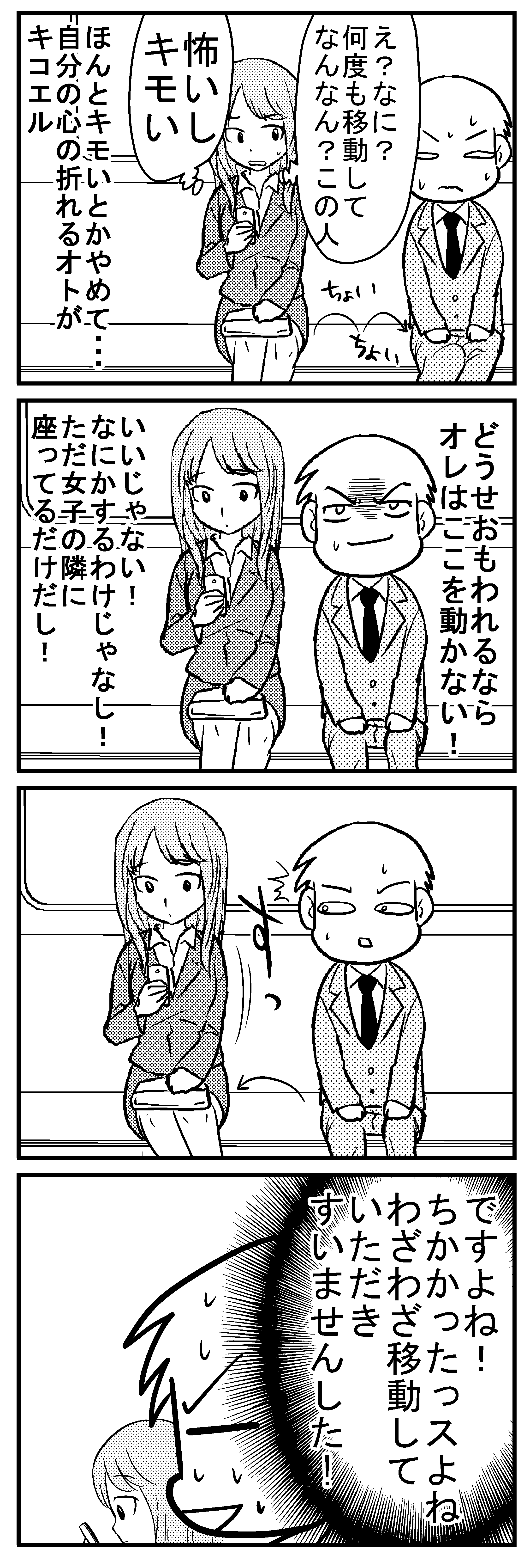深読みくん49-4 (1)