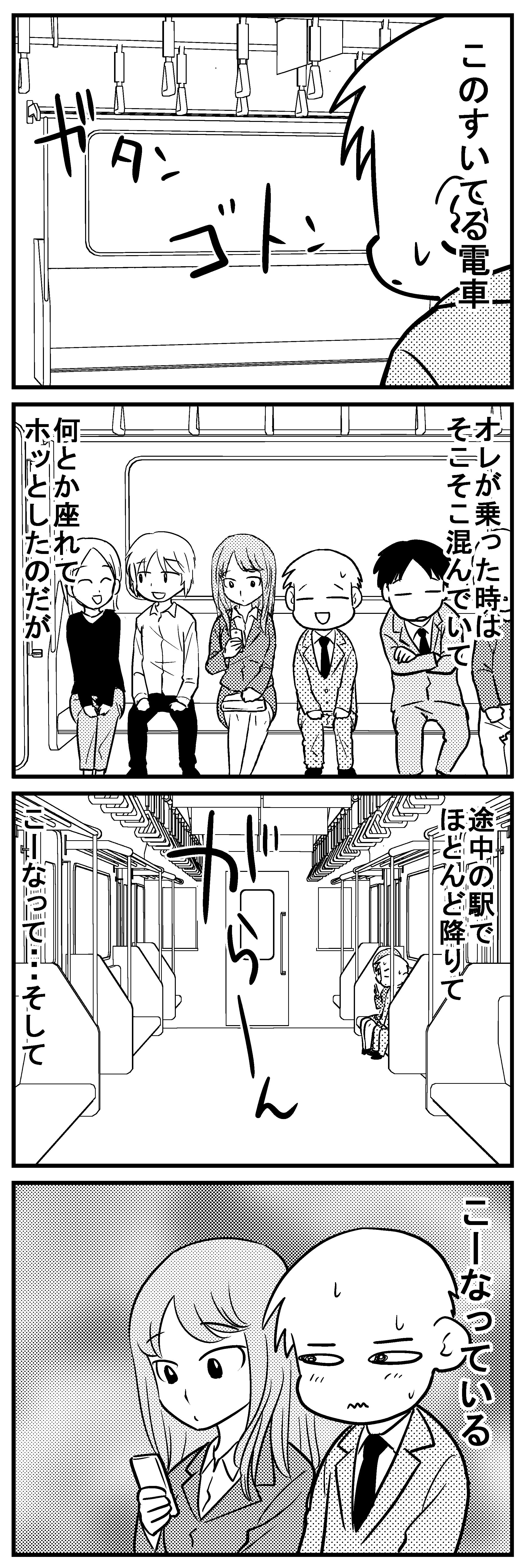 深読みくん49-1 (1)