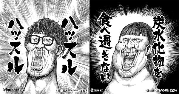 あなたの顔が「漫☆画太郎」イラストに!史上最強の似顔絵ジェネレーター誕生