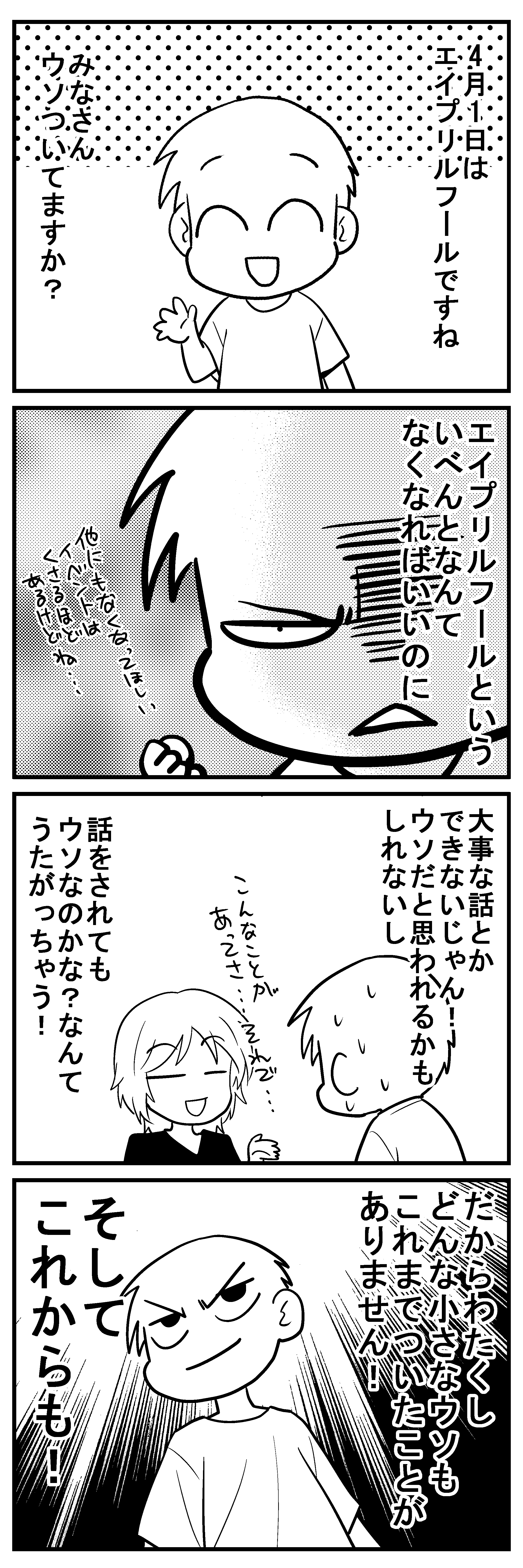 深読みくん4月1日-1