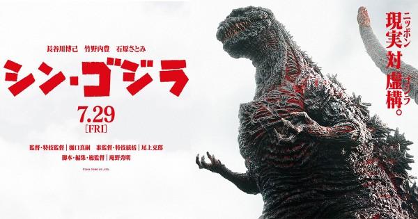 キャスト328人集結!庵野秀明『シン・ゴジラ』の予告編解禁「日本から俳優が消えた」