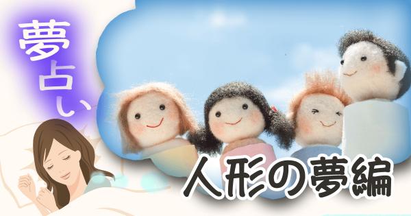 【支配したいという願望の表れ!】人形にまつわる夢占い10パターン