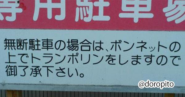 【無断駐車にはトランポリンの刑】 発想が斜め上すぎる渾身のポスター11選