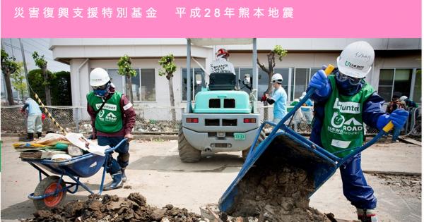 【随時更新】熊本地震への主要な緊急募金/寄付サイトまとめ