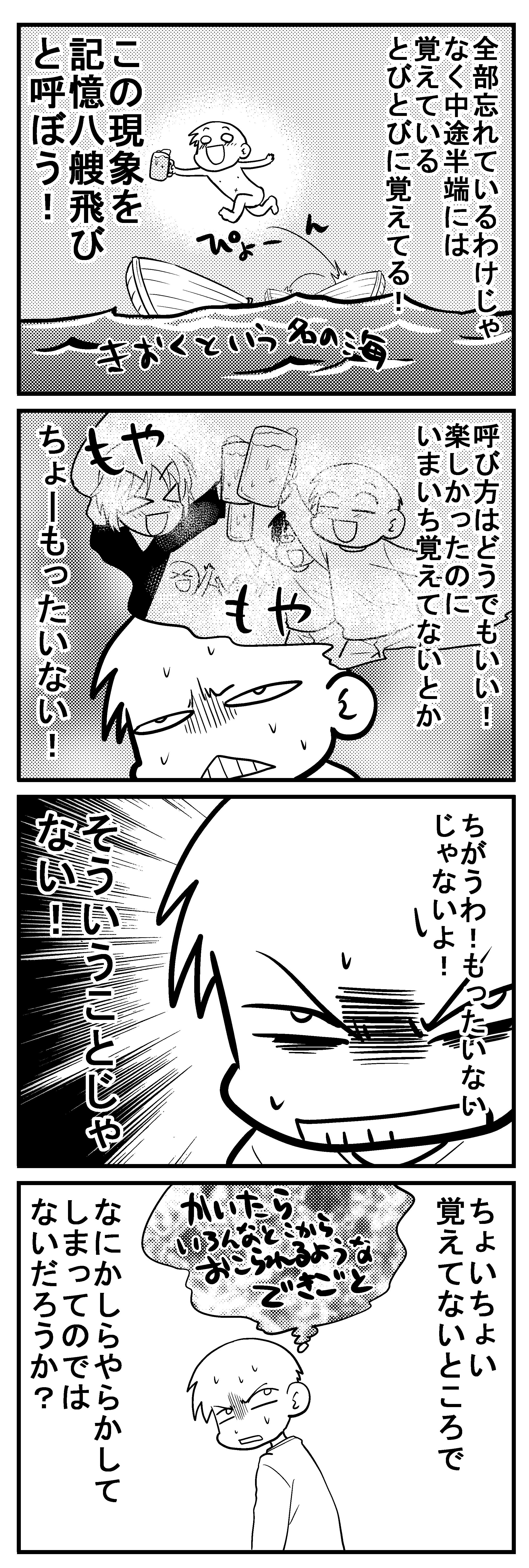 深読みくん47-2