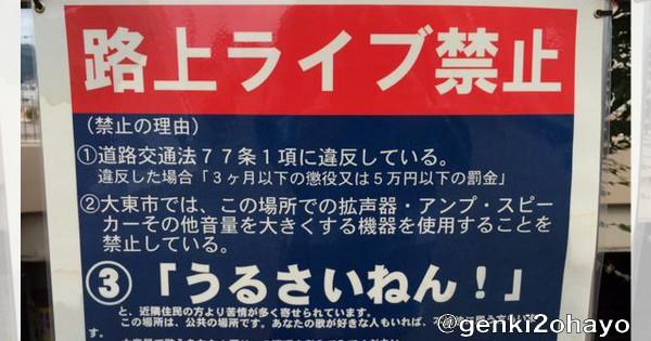 よくわかる「大阪はここが一味違う」7選