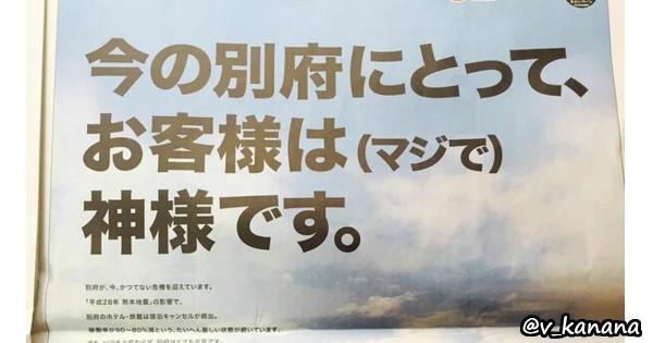 別府ストレートすぎ!大分の地元紙に掲載された広告のインパクトがすごい