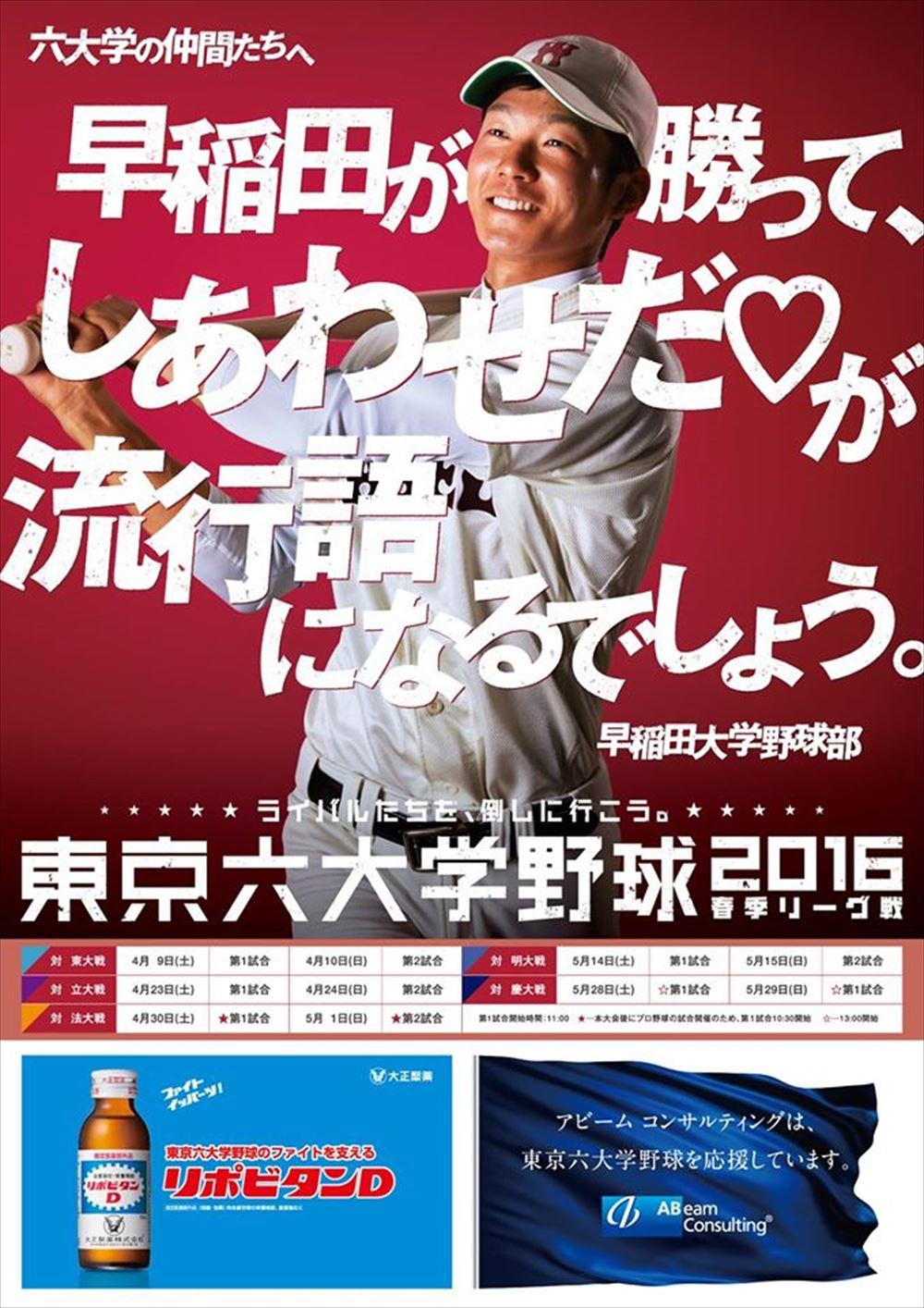【2016年】東京六大学野球公式ポスターがヤバ …