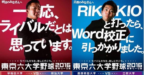 【対戦校を煽りすぎ】東京六大学野球!大会ポスターでの場外乱闘に吹き出す