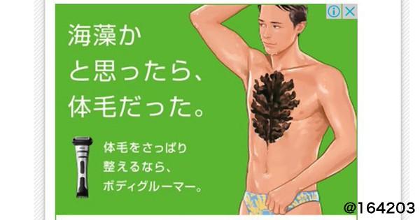 【それたぶん海藻】ツッコミが追いつかない豪快な広告11選