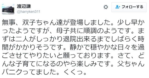 杏さん、双子出産!おじいちゃんになった渡辺謙さんの東出さんイジりが微笑ましい