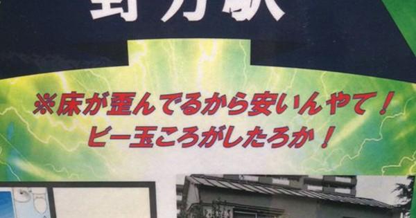 物件を煽りすぎ!高田馬場にある不動産屋の心意気がスゴイ