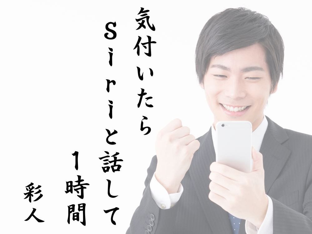 siri_R