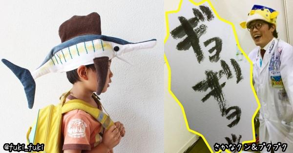 さかなクンもギョギョッと驚く!ママが息子に作った「カジキ帽子」が超カワイイ
