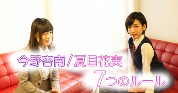 ドメスティックな彼女!【今野杏南と夏目花実の8の習慣】