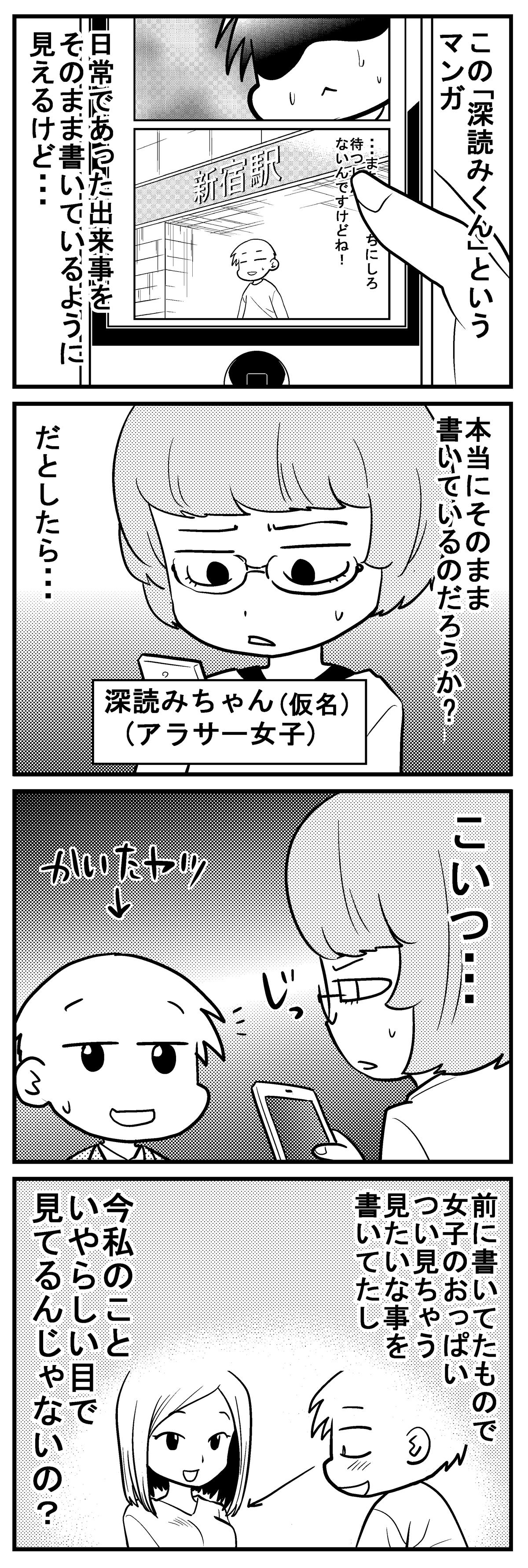 深読みくん51-1 (1)