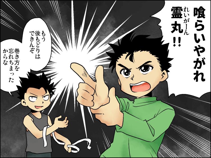 必殺技_009