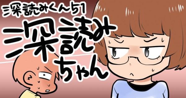 【深読みくんのカミングアウト!?】深読みくん 第51弾