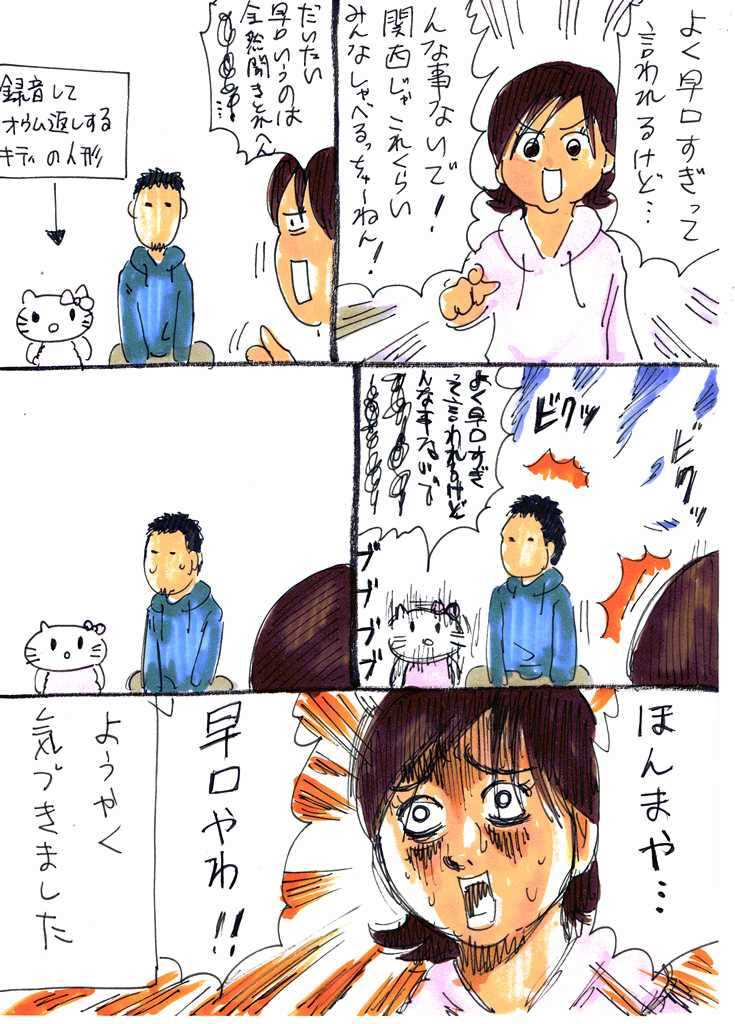 呪われたキティちゃん02
