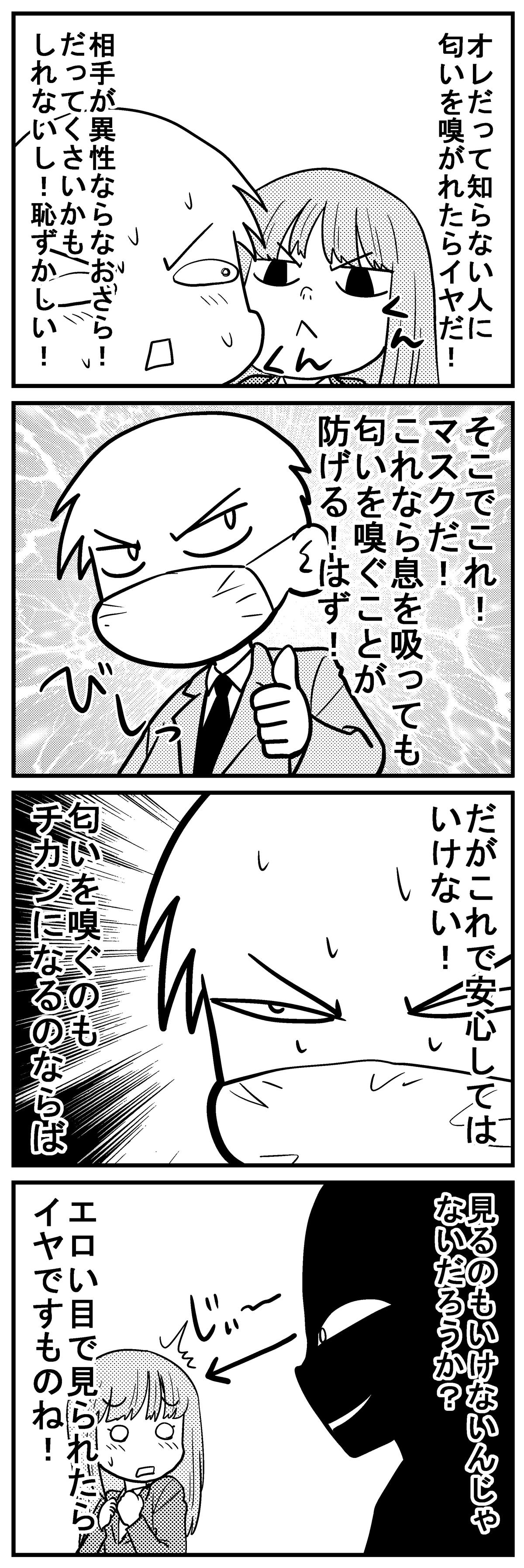 深読みくん53-3