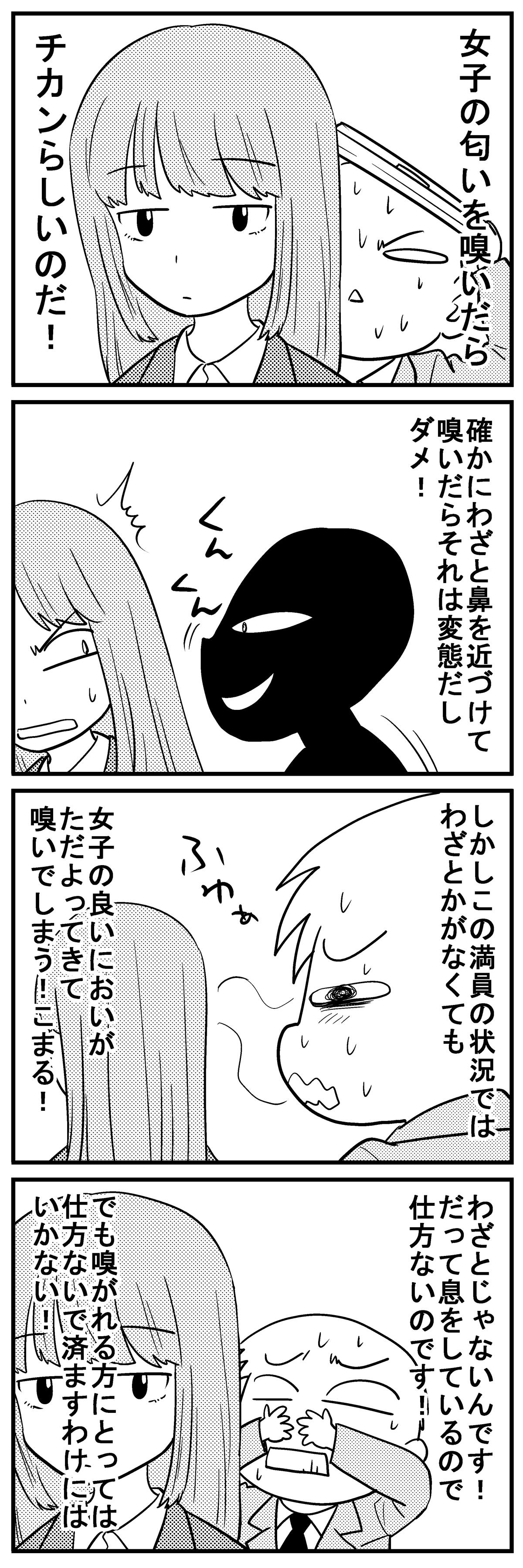 深読みくん53-2