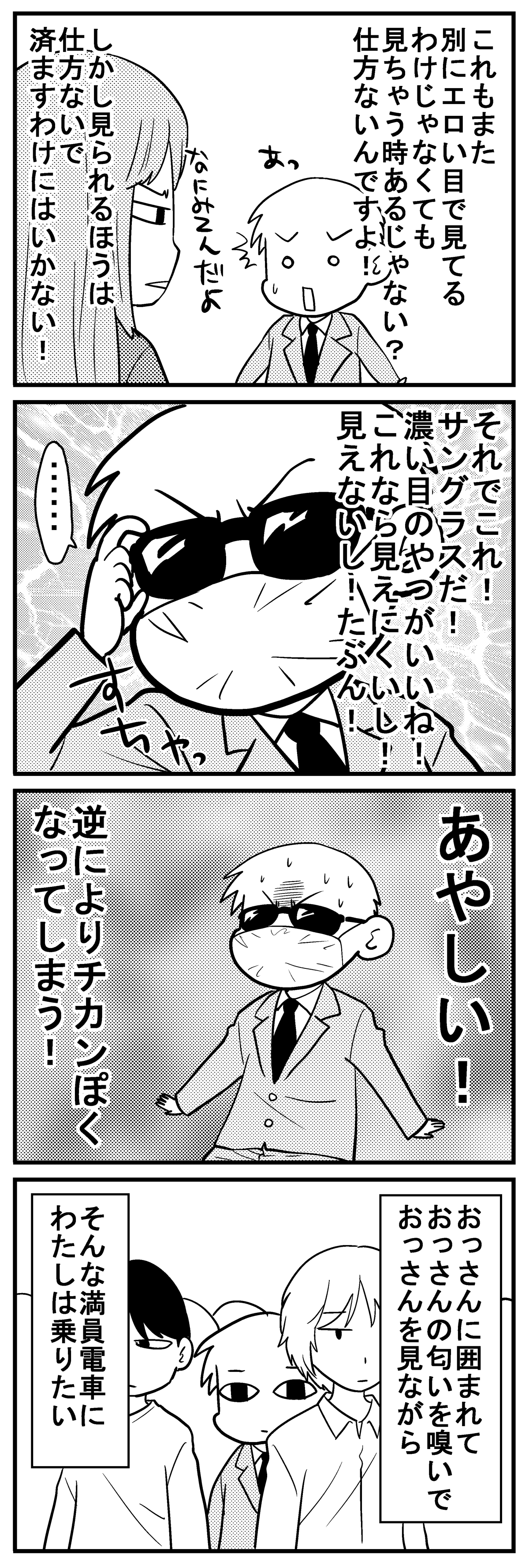 深読みくん53-4