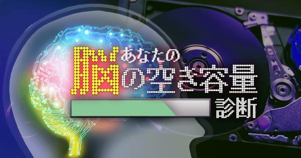 【脳内整理はできていますか?】あなたの脳の空き容量診断