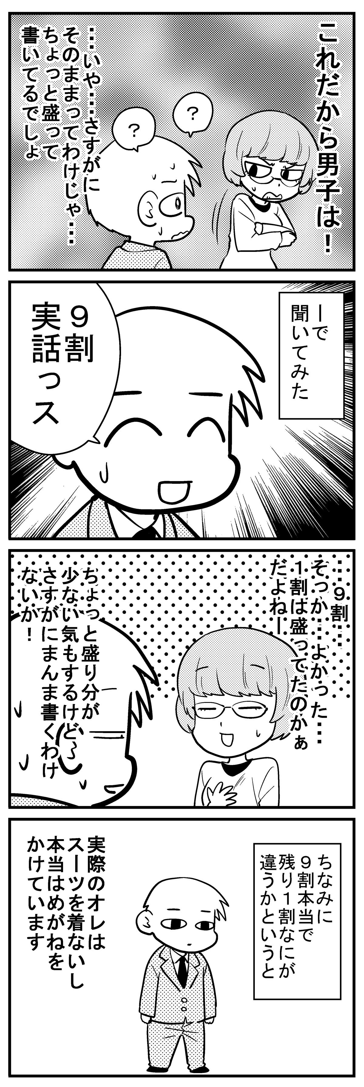 深読みくん51-2 (1)