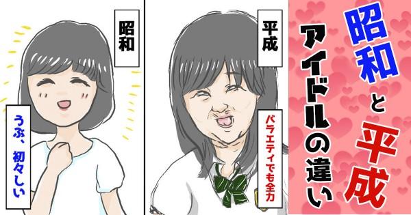 【あなたはどっち派?】昭和と平成の女性アイドルの違いがわかる8のこと