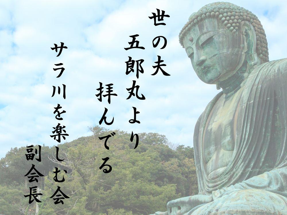 五郎丸_R