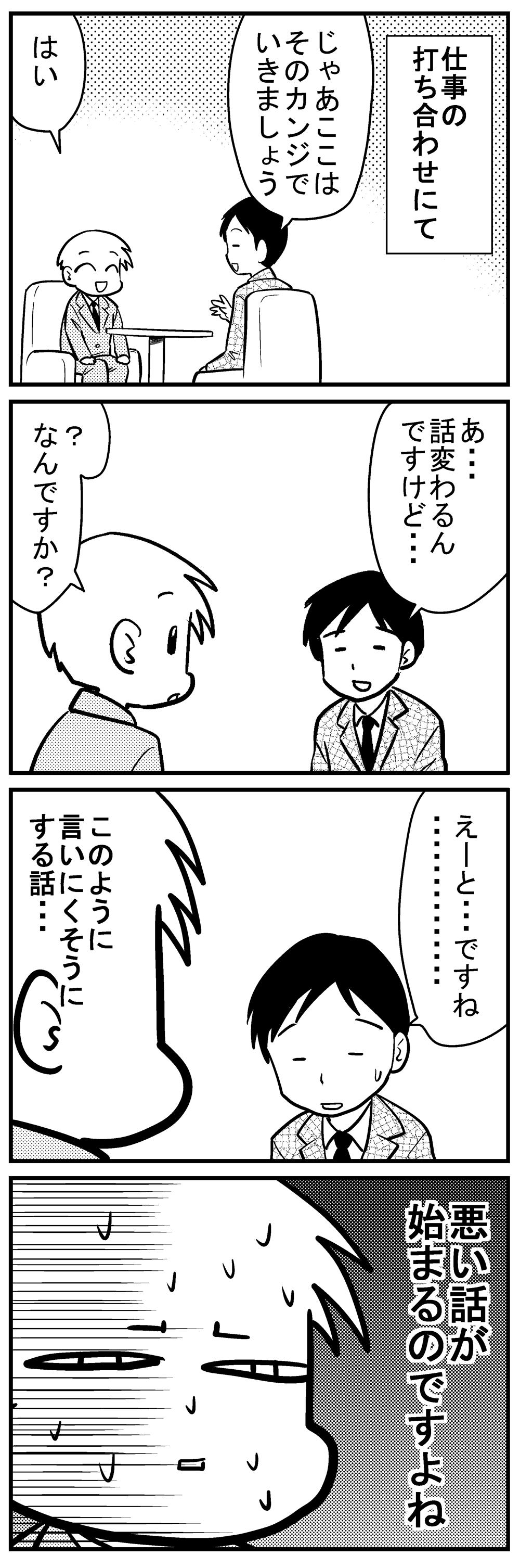 深読みくん56-1